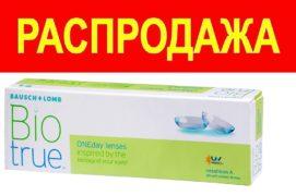 !РАСПРОДАЖА! Контактные линзы Biotrue ONEday (30 шт.)