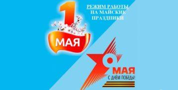 Режим работы в майские праздники 2020 г.!