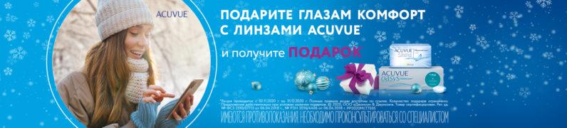 Зимнее Промо с подарками от Acuvue!