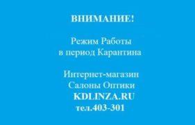 Режим работы салонов оптики KDLINZA на карантине ИЗМЕНЕНИЯ от 10.06.2020г.