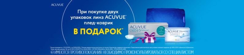Acuvue подарок плед-коврик