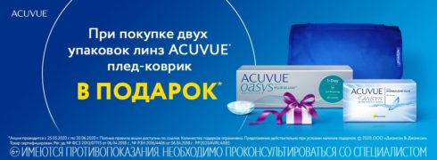 Подарок при покупке контактных линз Acuvue!