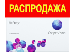 !РАСПРОДАЖА! Контактные линзы Biofinity (3 шт.)