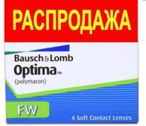 !РАСПРОДАЖА! Контактные линзы Optima FW (4 линзы)