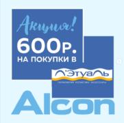Подарок Сертификат 600 рублей Летуаль при покупке Dailes Total 1