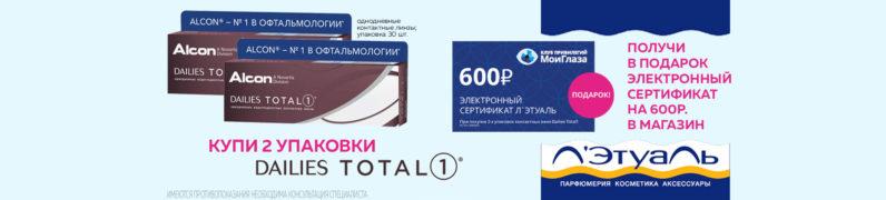 Dailes Total 1 + Летуаль 600 рублей