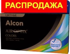 Цветные контактные линзы AIR OPTIX Colors (2 шт.) РАСПРОДАЖА!