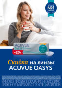 Скидка -20% на Oasys 1 Day for Astigmatism 30pk АКЦИЯ ОКОНЧЕНА