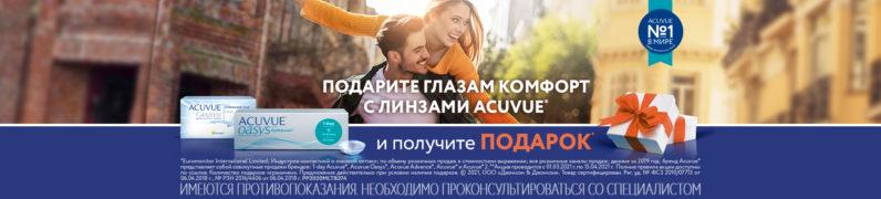 Весеннее промо от Acuvue
