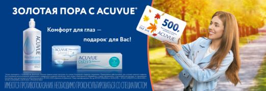 Осеннее промо 2021г. от Acuvue