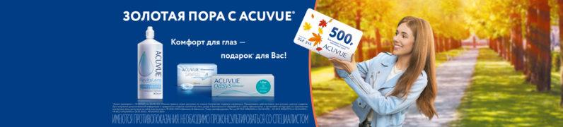 Осеннее Промо от Acuvue